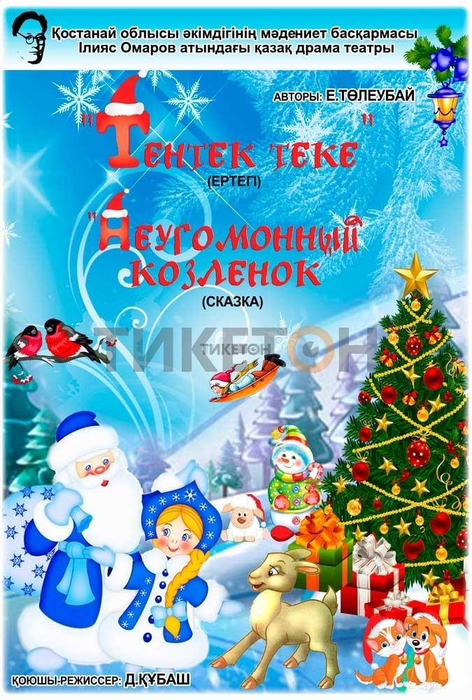 Тентек теке / Театр Омарова