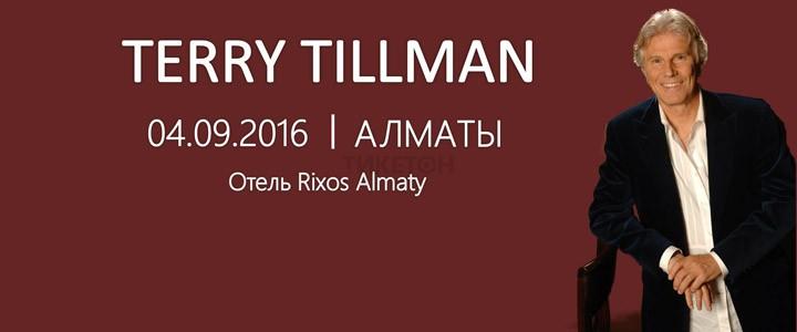 Тренинг терри Тильмана в Алматы