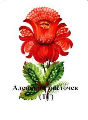 Аленький цветочек (ТГ)
