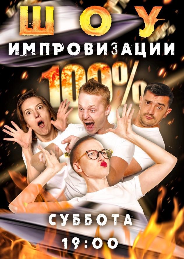 https://ticketon.kz/files/media/the-impro-show-mart.jpg