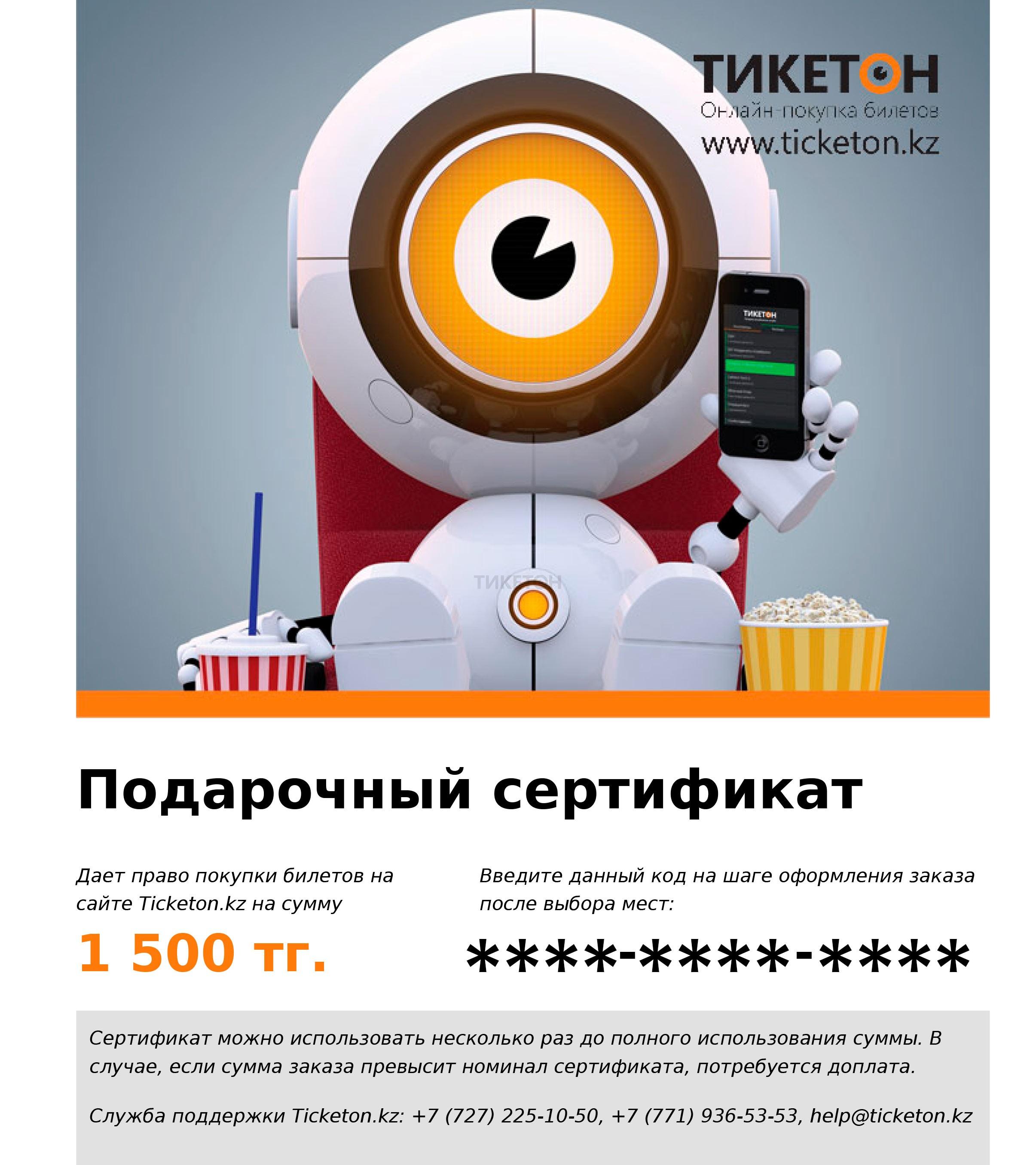 https://ticketon.kz/files/media/ticketon-sertificate20.jpg