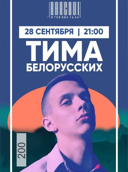 tima-belorusskikh-v-almaty