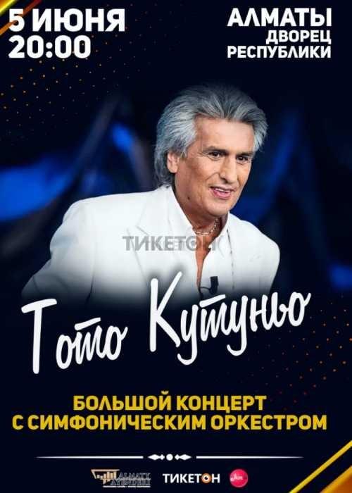 http://ticketon.kz/files/media/toto-kutuno0605202.jpg