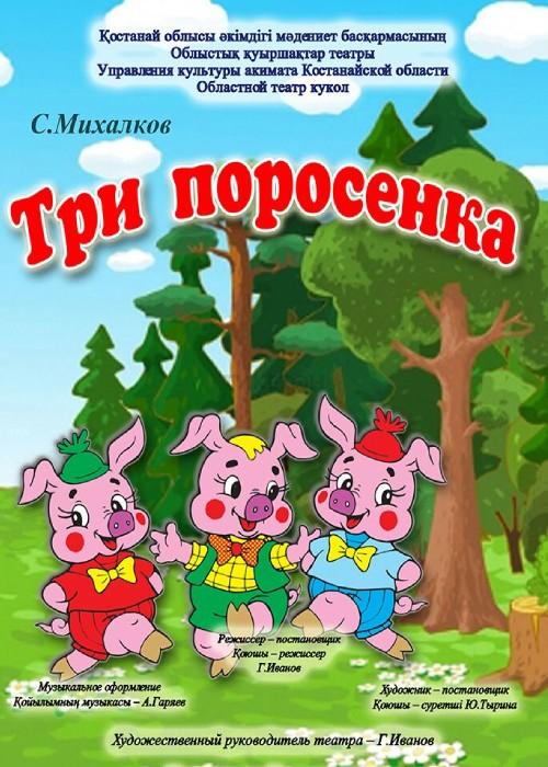 Три поросенка сказка Театр Кукол