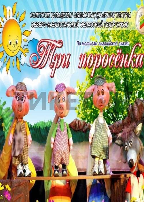 https://ticketon.kz/files/media/tri-porosenka-teatr-kukol-petr02.jpg