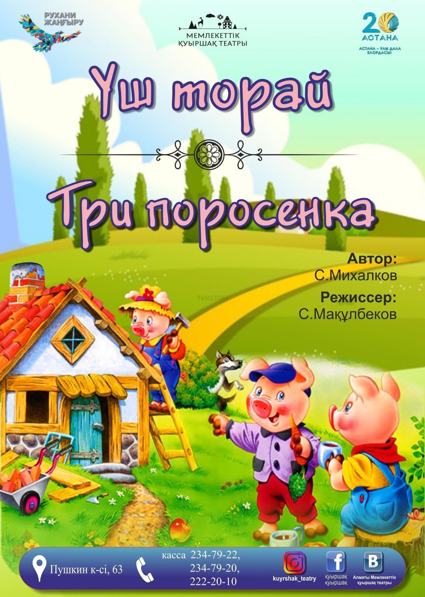 Три поросенка. Театр Кукол, Алматы