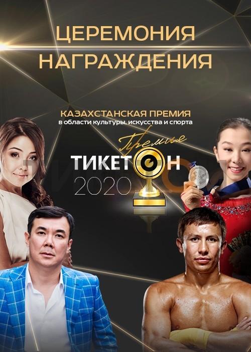 http://ticketon.kz/media/upload/18465u30239_premiya-tisketon-2020.jpeg