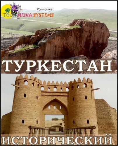 Тур в исторический Туркестан