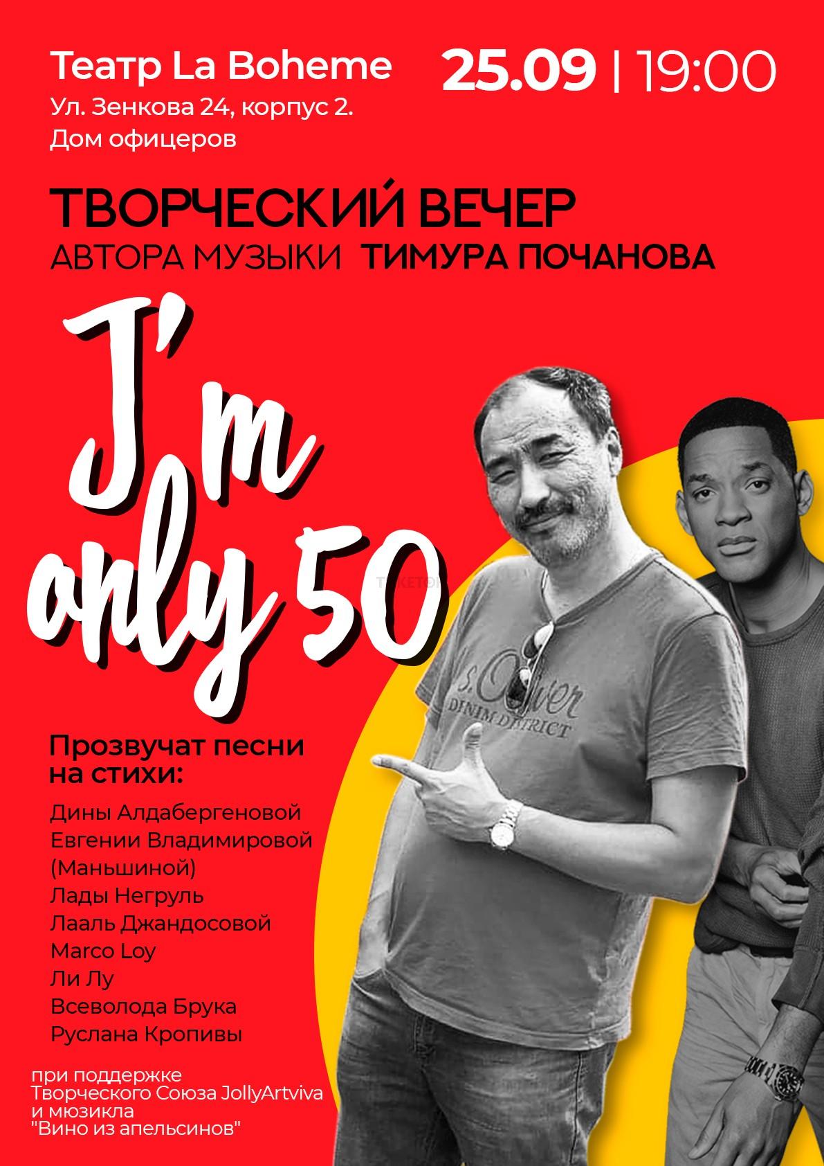 Творческий Вечер Автора Музыки Тимура Почанова I Am Only Fifty.