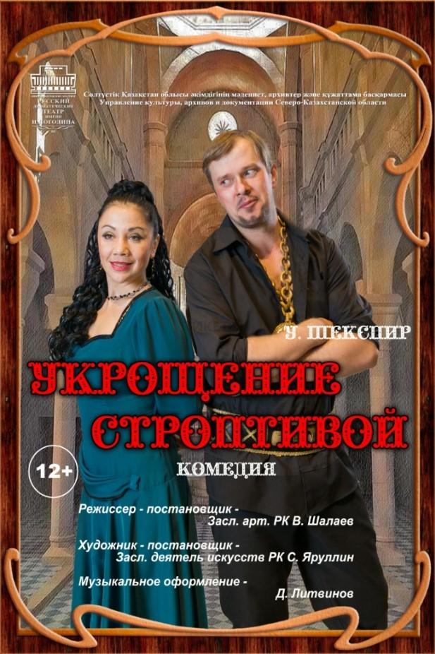 https://ticketon.kz/files/media/ukrowenie.jpg