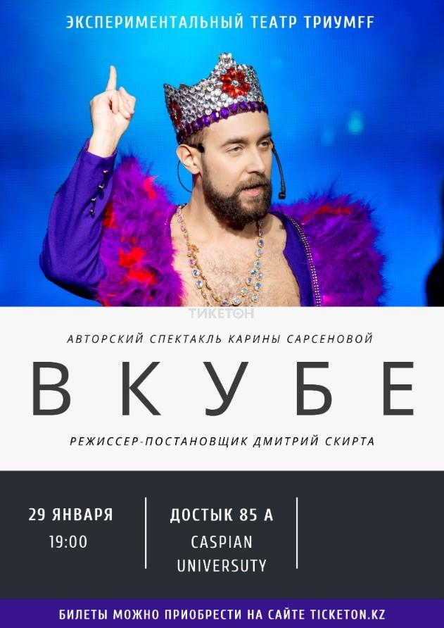https://ticketon.kz/media/upload/14825u45664_muzykalnyy-spektakl-v-kube-2-min.png