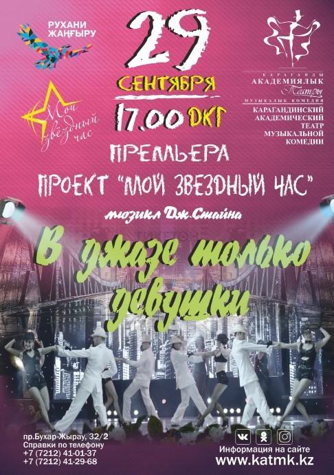"""Мой звездный час """"В джазе только девушки"""" (КАТМК)"""
