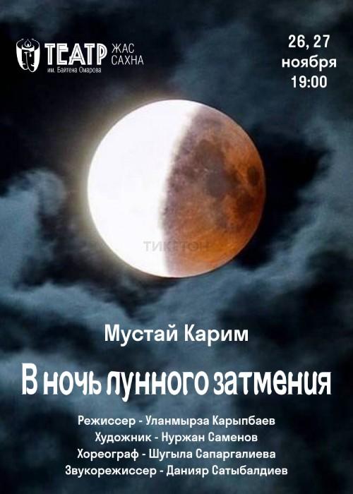 «В ночь лунного затмения» / Жас Сахна