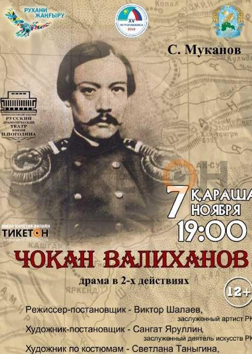 https://ticketon.kz/files/media/valikhanov-pogodina4720.jpg