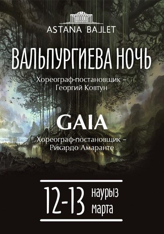 Вальпургиева ночь в Астана балет