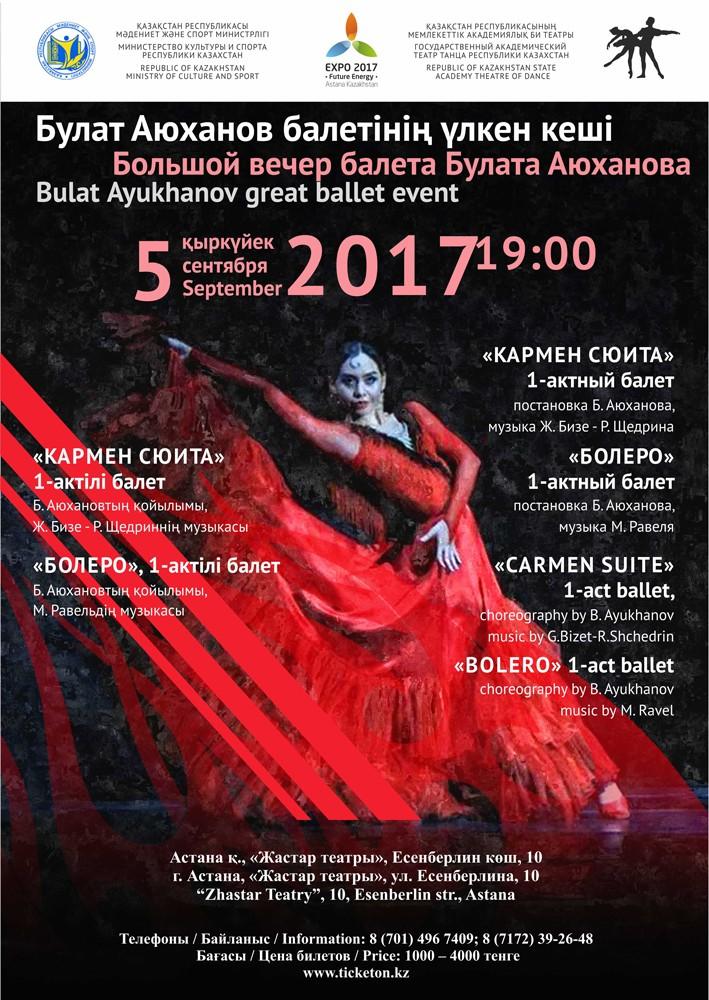 Большой вечер балета Булата Аюханова (ЭКСПО)