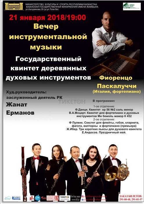 Вечер инструментальной музыки. 21 января