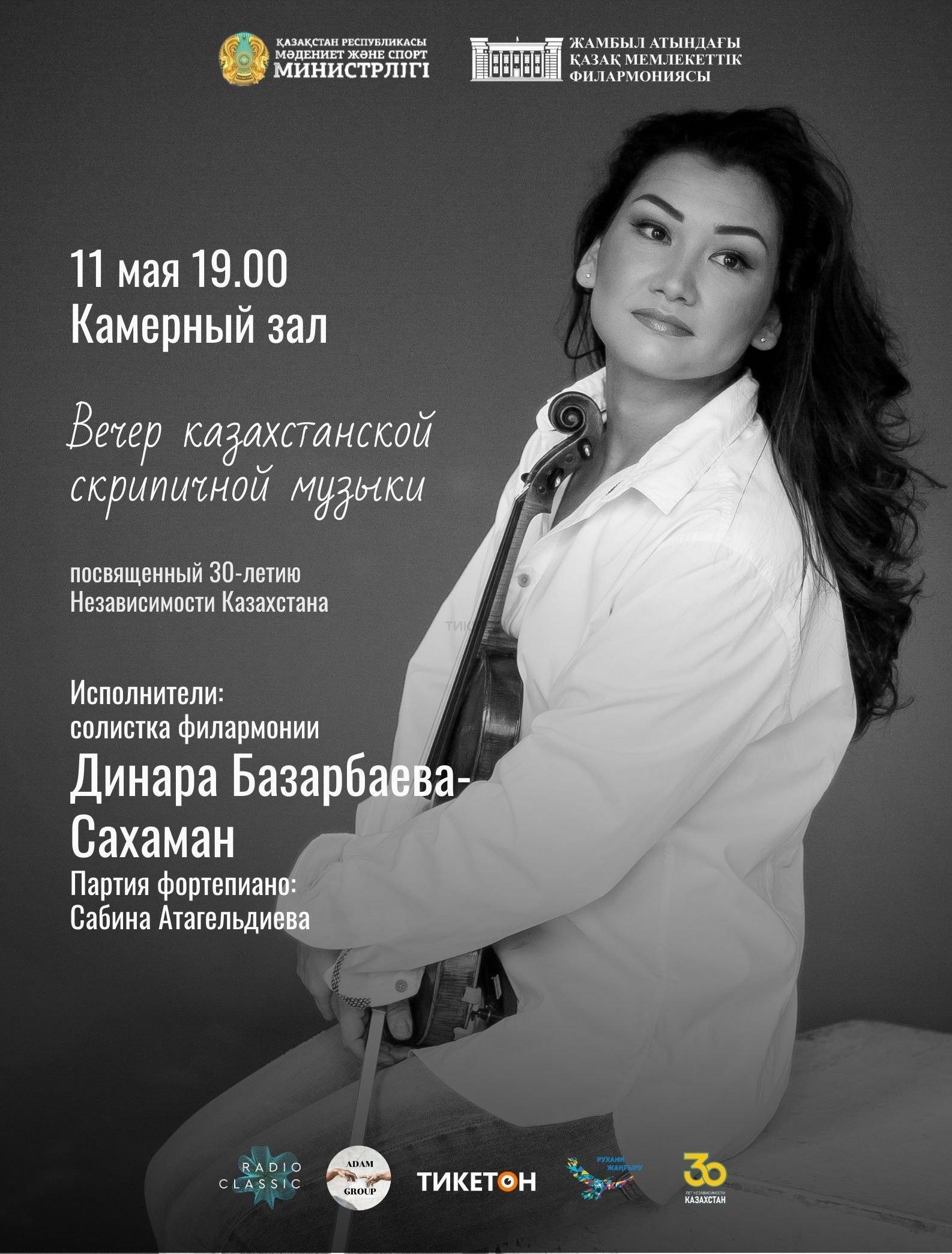 Вечер казахстанской скрипичной музыки