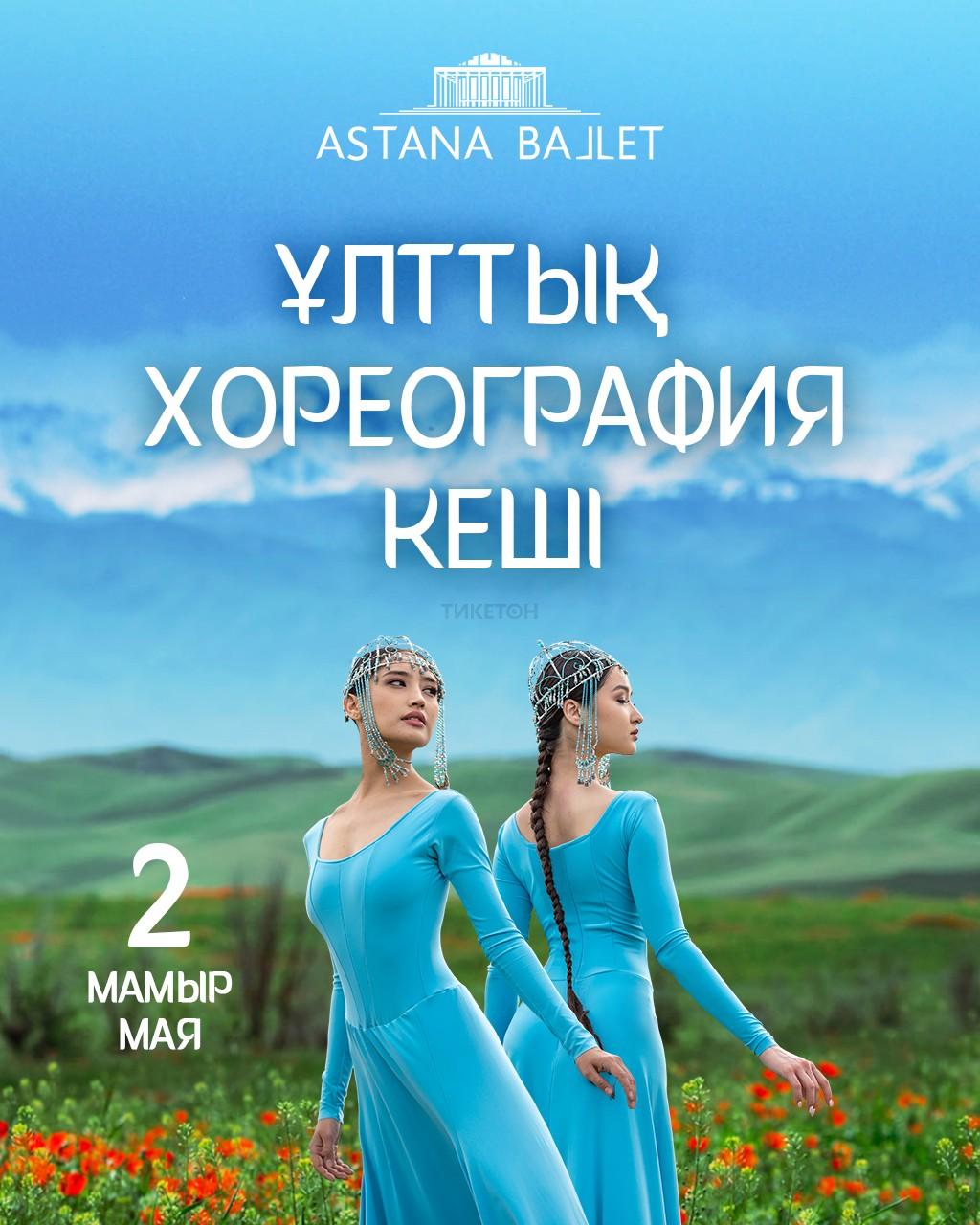 Вечер Национальной хореографии в Astana Ballet