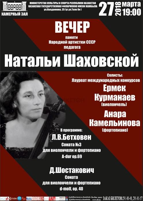 Вечер памяти Натальи Шаховской