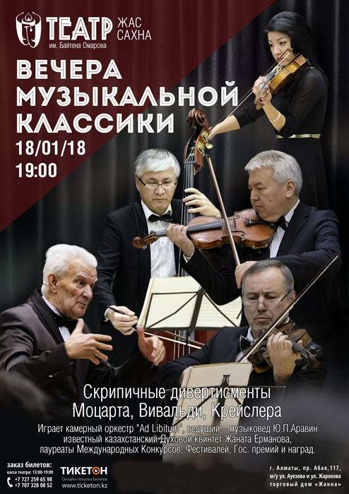 Вечера музыкальной классики