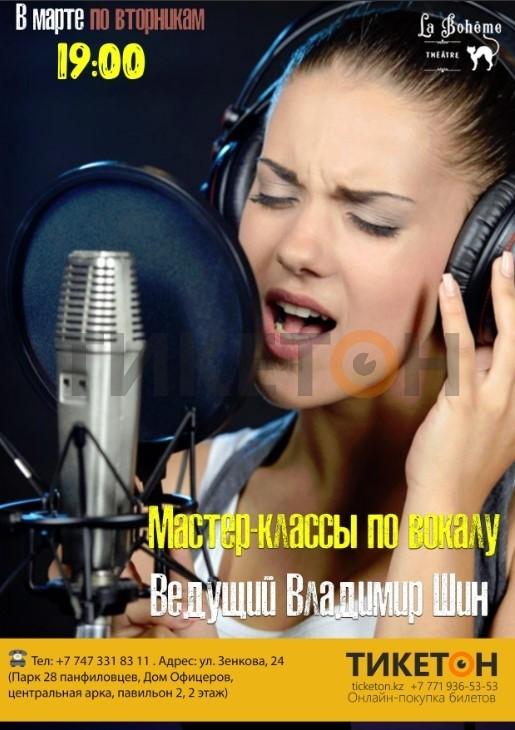 vocale-master-class
