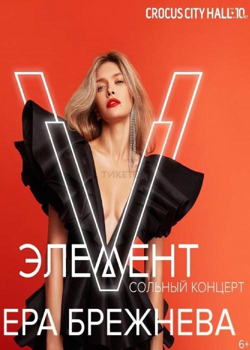 https://ticketon.kz/files/media/vera-brezhneva-v-moskve20015.jpg