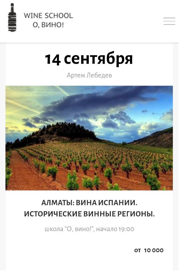 Вина Испании. Исторические винные регионы/ О, вино