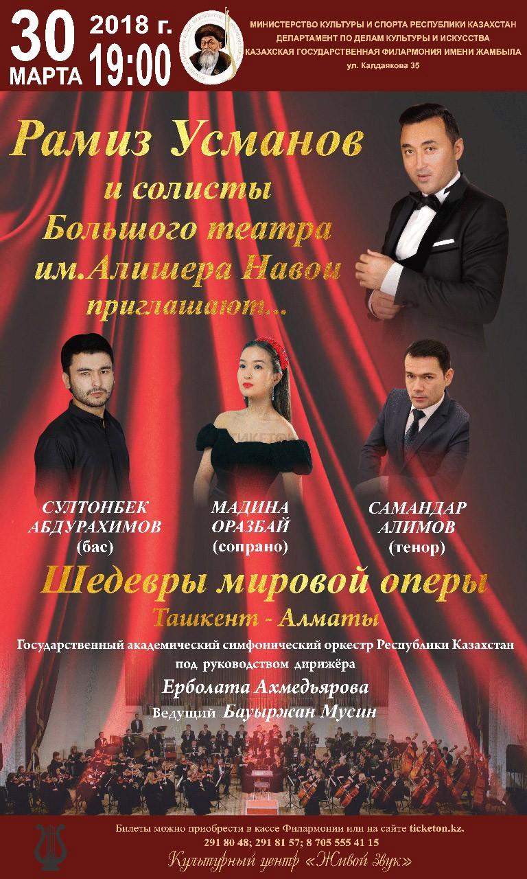 Рамиз Усманов и солисты большого театра им. Алишера Навои приглашают