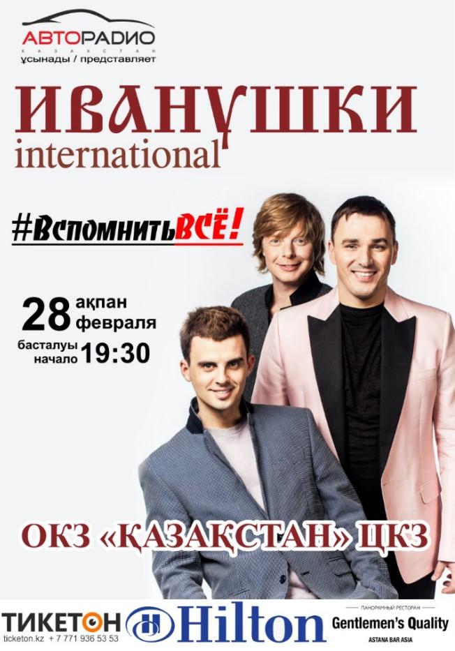Группа «Иванушки International» в Астане