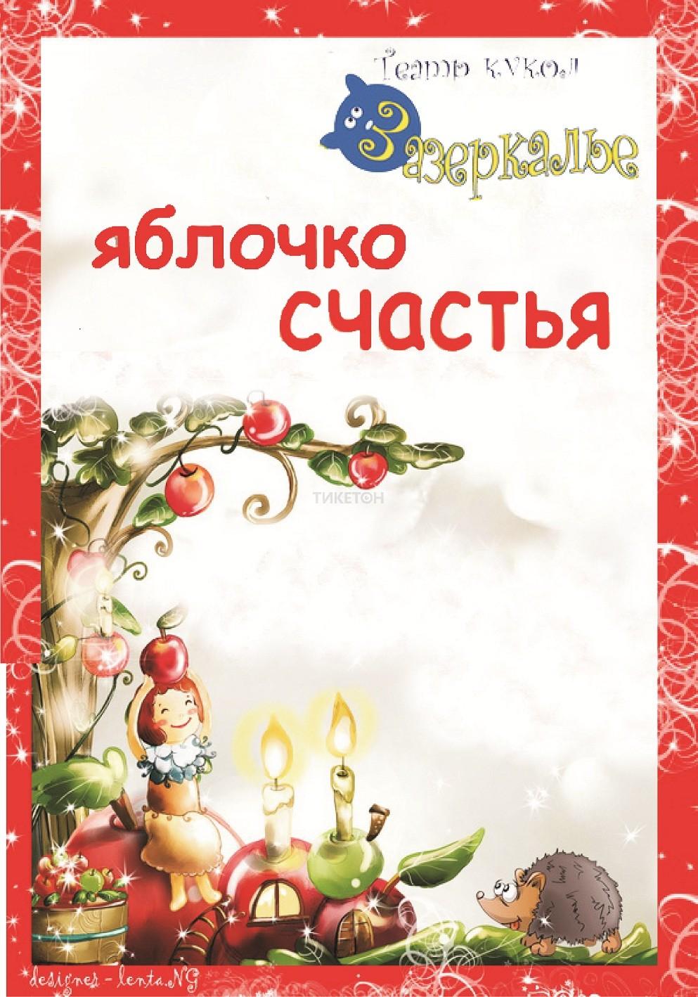 Яблочко счастья (театр Зазеркалье)
