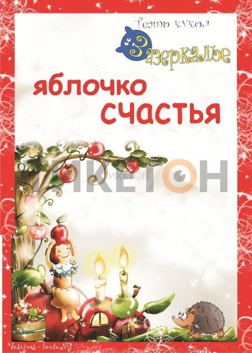 https://ticketon.kz/files/media/yablochko2.jpg