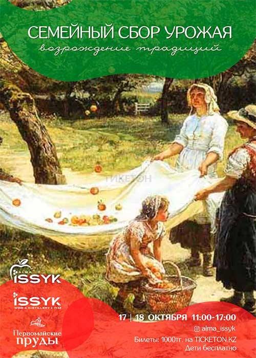 Семейный сбор урожая, Иссык