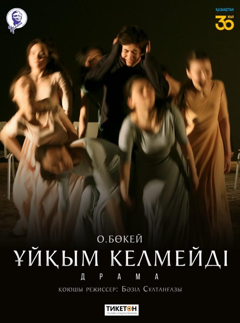 Ұйқым келмейді/Театр имени Куанышбаева