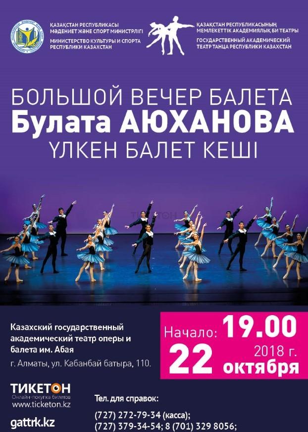 Юбилейный вечер Булата Аюханова