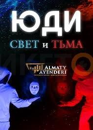 yudi-svet-i-tma2020