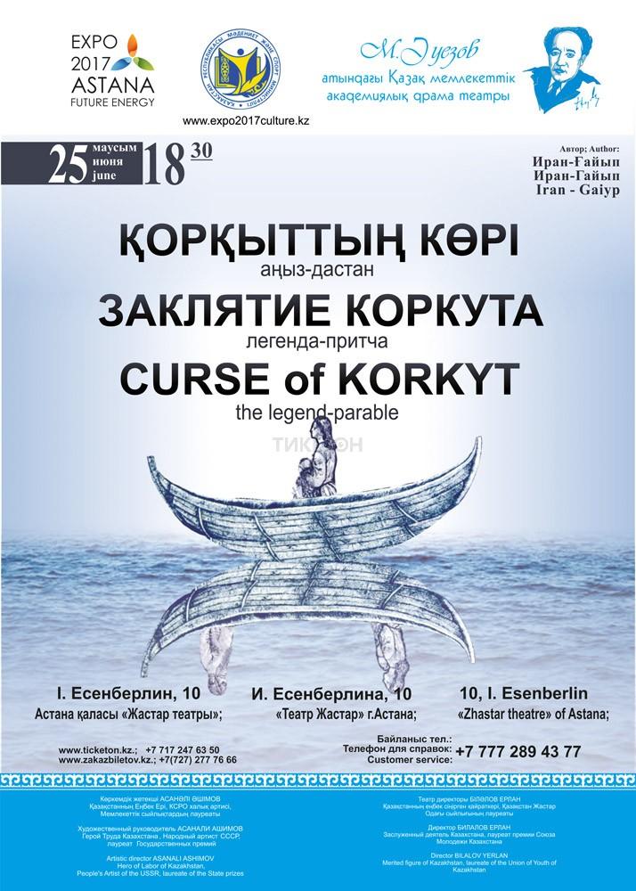 Заклятие Коркута (ЭКСПО)