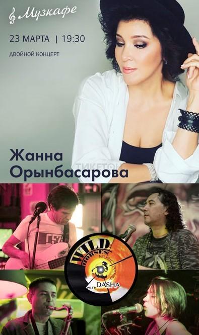 Жанна Орынбасарова
