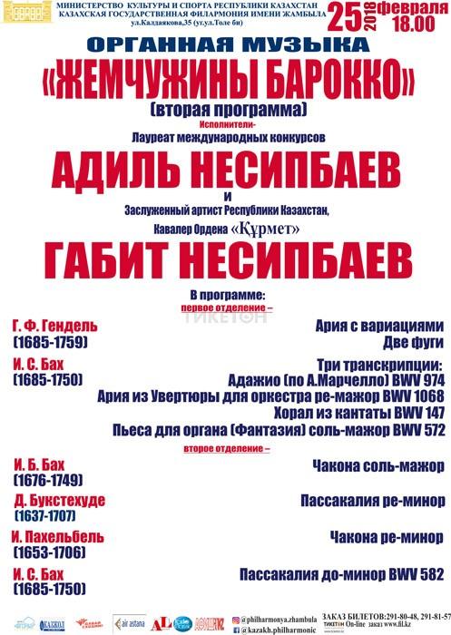 «ЖЕМЧУЖИНЫ БАРОККО». 25 февраля