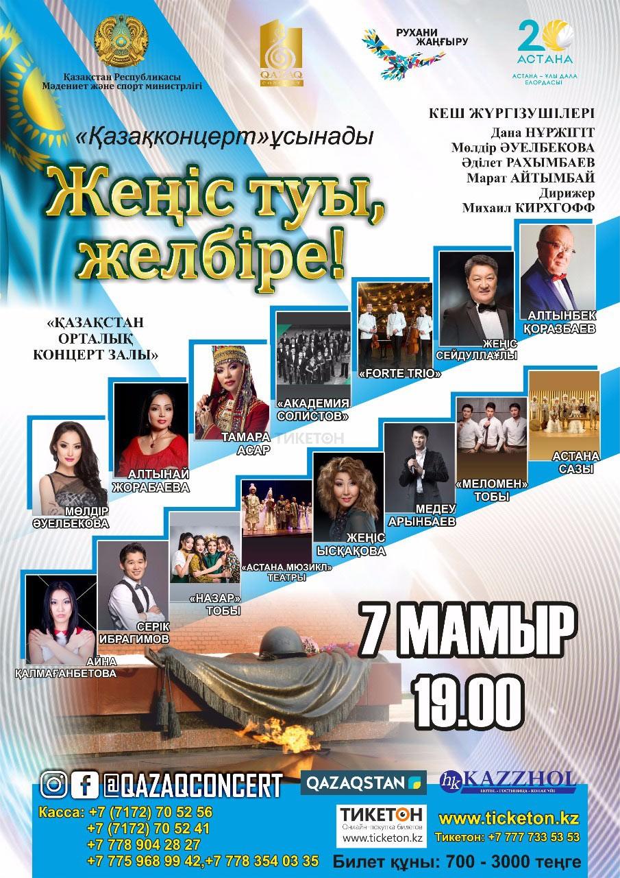 «Жеңіс туы, желбіре!» концерті