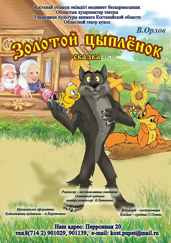 zolotoy-tsyplenok-kostanay