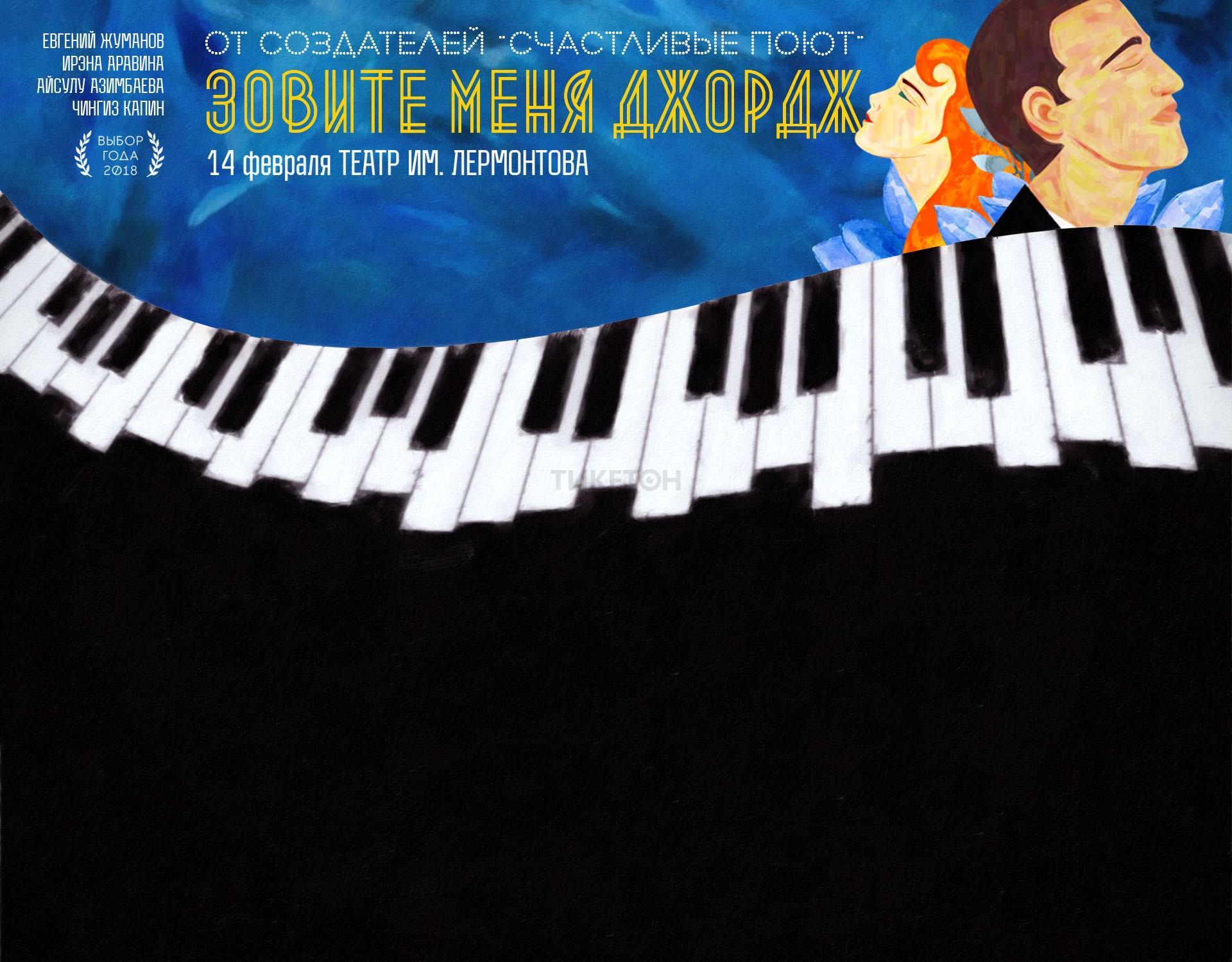 1cc05dc9b8d2 Бег времени (AstanaOpera) - Система онлайн-покупки билетов в кино и ...