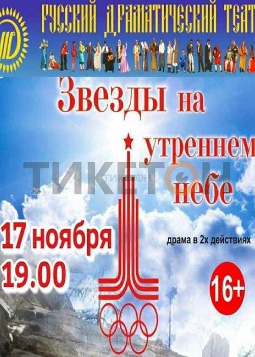 https://ticketon.kz/files/media/zvezdy-na-utrennem-nebe456.jpg