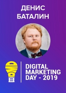 Денис Баталин - Digital Marketing Day