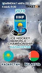 Казахстан - Беларусь. Чемпионат мира по хоккею 2019