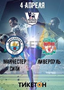 АПЛ 2019/2020. Манчестер Сити - Ливерпуль