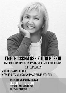 Кыргызский язык для взрослых