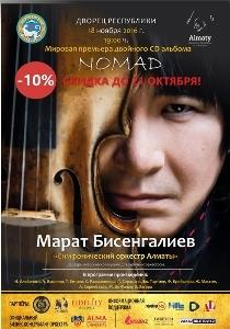 Презентация альбома NOMAD