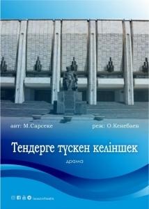 """Центрально-Азиатский форум """"ПРЕДПРИНИМАТЕЛЬ"""""""