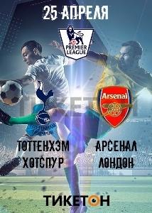 АПЛ 2019/ 2020. Тоттенхэм Хотспур — Арсенал Лондон